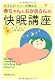 The New Contented Little Baby book = Karisuma nani ga oshieru akachan to okaasan no kaimin koza [Japanese Edition]