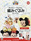 Disney Tsum Tsum Crochet Collection August 10 2016 No.12