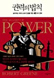 img - for The 48 Laws of Power (Korean Edition)        book / textbook / text book