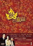 [DVD]秋の童話 DVD-BOXI