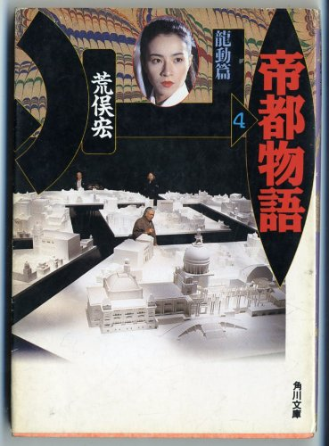 Teito monogatari. 4 [Japanese Edition]