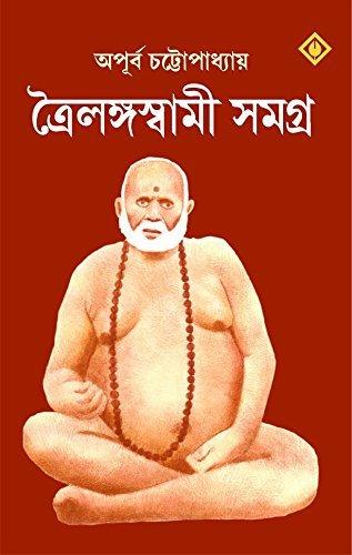 Trailanga Swami Samagra