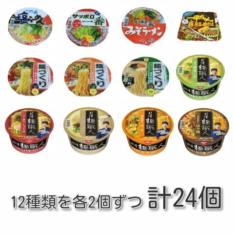 Sapporo most / noodles craftsman / noodles manufacturing / Ippei-chan popularity of cup noodles 12 type X each two total of 24 per case by Sapporo most noodles craftsman noodles making other
