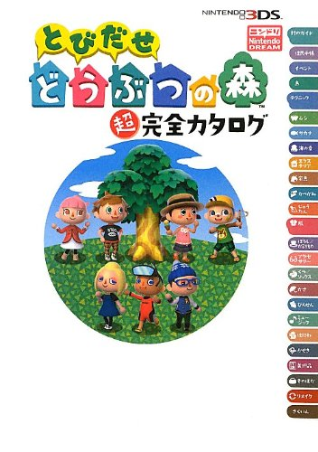 Tobidase Doubutsu no mori (Animal Crossing : New Leaf) Super Complete Catalog Nintendo 3DS Game Guide Book [Japanese Edition]