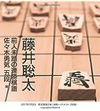 藤井聡太 前人未到の連勝棋譜 佐々木勇気 五段 編