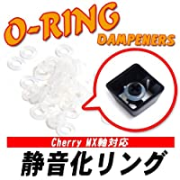 サイズ Cherry MX軸対応 静音化リング MXORDP