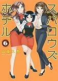 スパロウズホテル 6 (バンブーコミックス)
