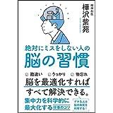 絶対にミスをしない人の脳の習慣