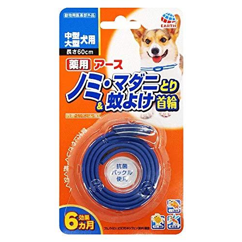 [동물 용 의약외품] 어스 애완 동물 약용 벼룩, 진드기 방지 & 모기 차단 칼라 블루 중형 대형 애견 60cm