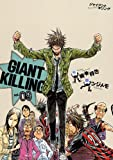 GIANT KILLING [In Japanese] [Japanese Edition] Vol.9