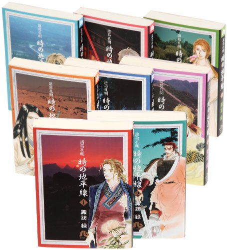 Shokatsu Koumei: Toki no Chiheisen Vol.1 - 8 Complete Collection [In Japanese]