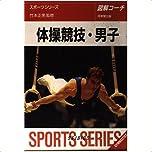 図解コーチ 体操競技・男子 (スポーツシリーズ)