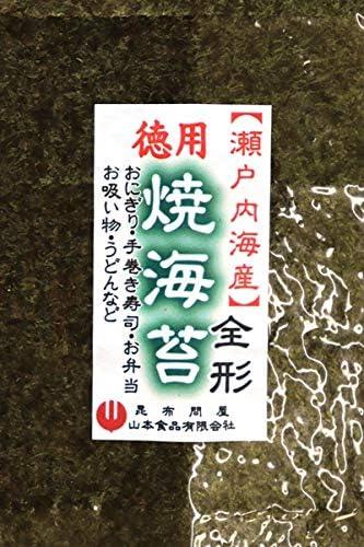尾道の昆布問屋 瀬戸内海産焼海苔全形40枚 わけあり品