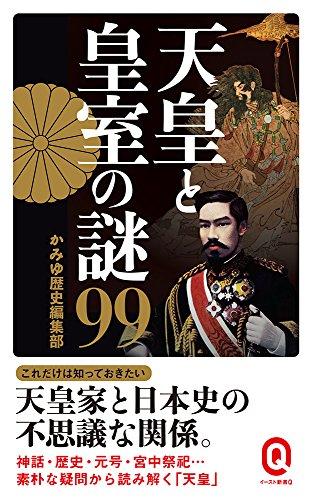 天皇と皇室の謎99 (イースト新書Q)