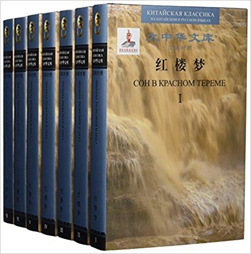 Download 红楼梦(汉俄对照)(套装共7册) PDF