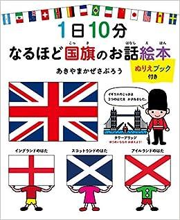 1日10分 なるほど国旗のお話絵本 ぬりえブック付き コドモエkodomoe