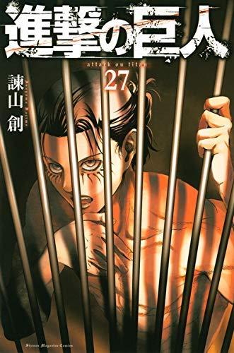 進撃の巨人コミック1-27巻セット