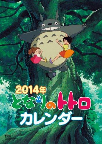 Japanese Anime Calendar (Japanese Anime Calendar 2014