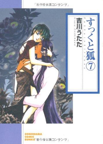 すっくと狐 7 (ソノラマコミック文庫 よ 14-7)
