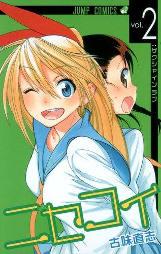 ニセコイ 2 (ジャンプコミックス)