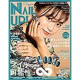 2019年5月号 カバーモデル:小島 瑠璃子( こじま るりこ )さん