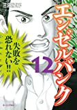エンゼルバンク ドラゴン桜外伝(12) (モーニング KC)