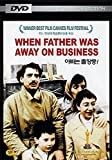 When father was away on business 1985 Region Free DVD (Region 1,2,3,4,5,6 Compatible)