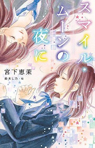 スマイル・ムーンの夜に (teens' best selections)