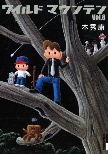 Wild Mountain 8 (IKKI COMIX) (2010) ISBN: 4091885004 [Japanese Import]