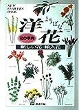 花の事典 洋花―新しい花・輸入花 (NEW FLOWERS BOOK)