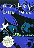 モンキービジネス 2010 Fall vol.11 幽霊、影、分身号