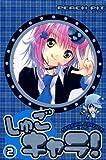 Shugo chara Special Edition (2) (Premium KC) (2006) ISBN: 4063620719 [Japanese Import]