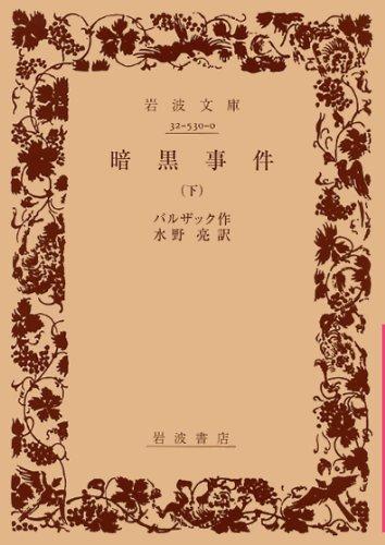 暗黒事件 (下) (岩波文庫)
