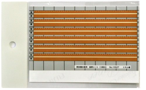Representation system for system 24 seat 14 seat sleeper bed for N Gage 10 527 open without cover (orange) by NTT - Hut Orange