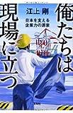 俺たちは現場に立つ ~日本を支える企業力の源泉 (宝島SUGOI文庫)