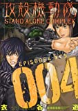 Ghost in the Shell STAND ALONE COMPLEX (4) (KC Deluxe) (2012) ISBN: 4063766020 [Japanese Import]