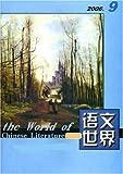 Yuwen Shijie = World of Chinese - Junior Middle School ed