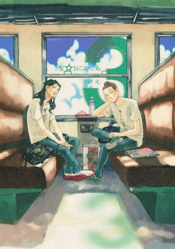聖☆おにいさん(3) (モーニング KC)