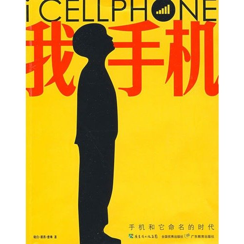 Price comparison product image my cell phone: cell phone and named it the era(Chinese Edition)