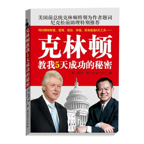 Download Clintons Advise on How to Be Success in Five Days (Chinese Edition) pdf epub