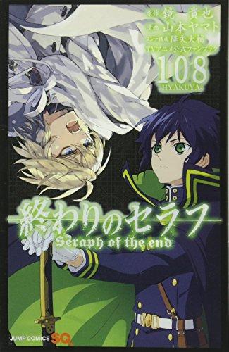 Seraph of the end (Owari no Seraph) TV Animation Official Fan Book 108 -HYAKUYA- JUMP COMICS (Japanese Edition)