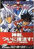 Langrisser Millennium <under> (Kadokawa Sneaker Bunko) (2000) ISBN: 4044159106 [Japanese Import]