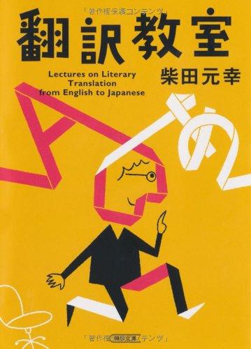 翻訳教室 (朝日文庫)