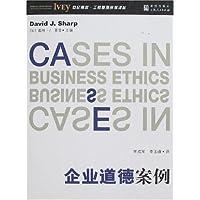 企业道德案例