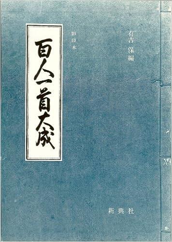 影印本 百人一首大成 (影印本シ...