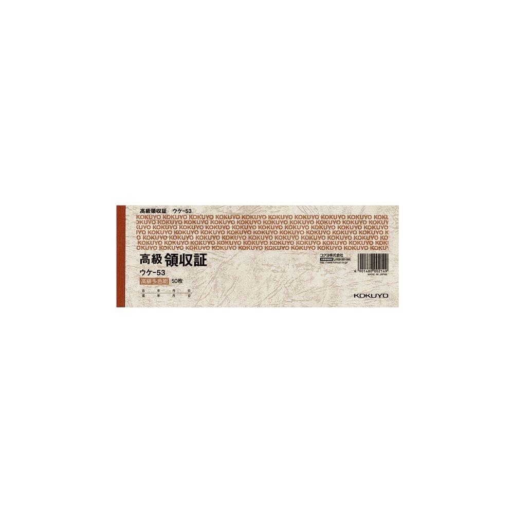 [해외](대량 구매) 코크 고급 영수증 영수증 판 옆 고급 다 원색 판화 50 장 우 케-53 【 × 5 】 / (collectively bought) Kokuyo Luxury receipt Check format horizontal high-quality multi-color printing 50 pieces uke-53 [× 5]