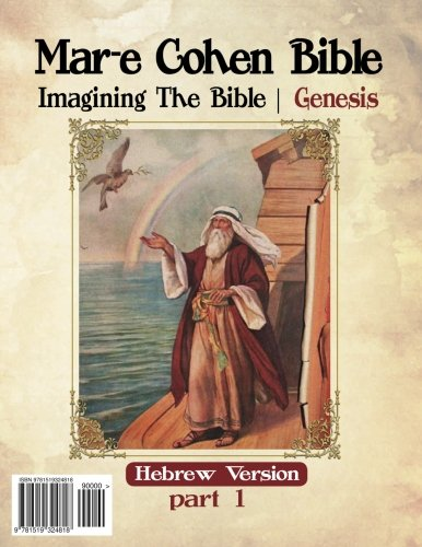Mar-E Cohen Bible: Genesis