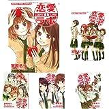 恋愛ラボ 1-14巻 新品セット (クーポン「BOOKSET」入力で+3%ポイント)