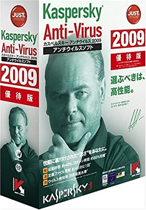 Kaspersky Anti-Virus 2009 優待版