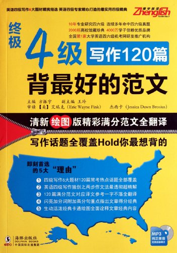 Ultimate CET-4 Writing 120-recite the best essay models-MP3 (Chinese Edition)